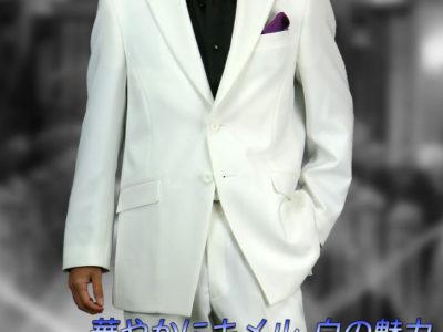 新作白スーツ入荷しました!